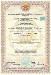 Наш сертификат